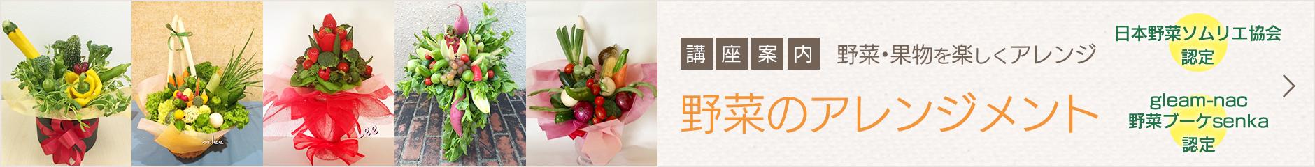 野菜アレンジメント講座